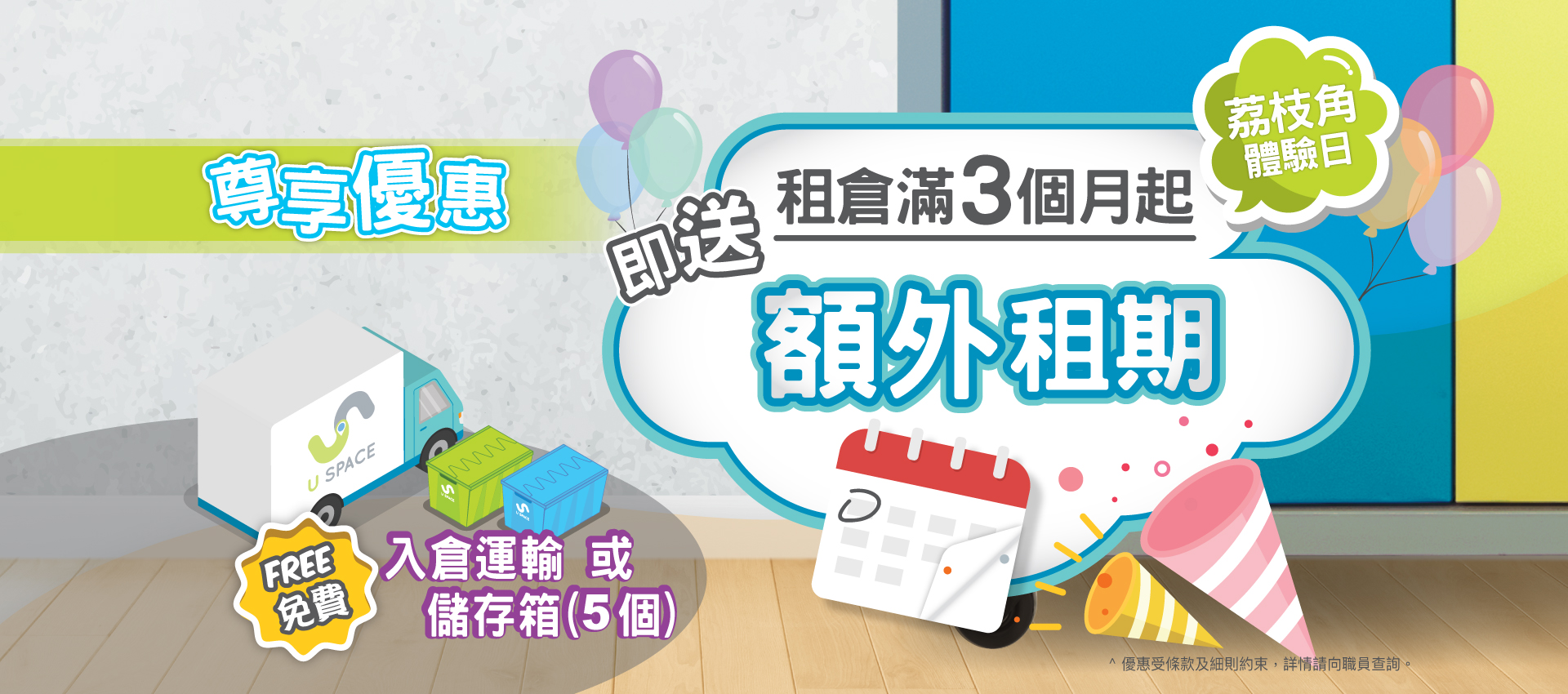 荔枝角分店體驗日:租倉滿3個月起即送額外租期