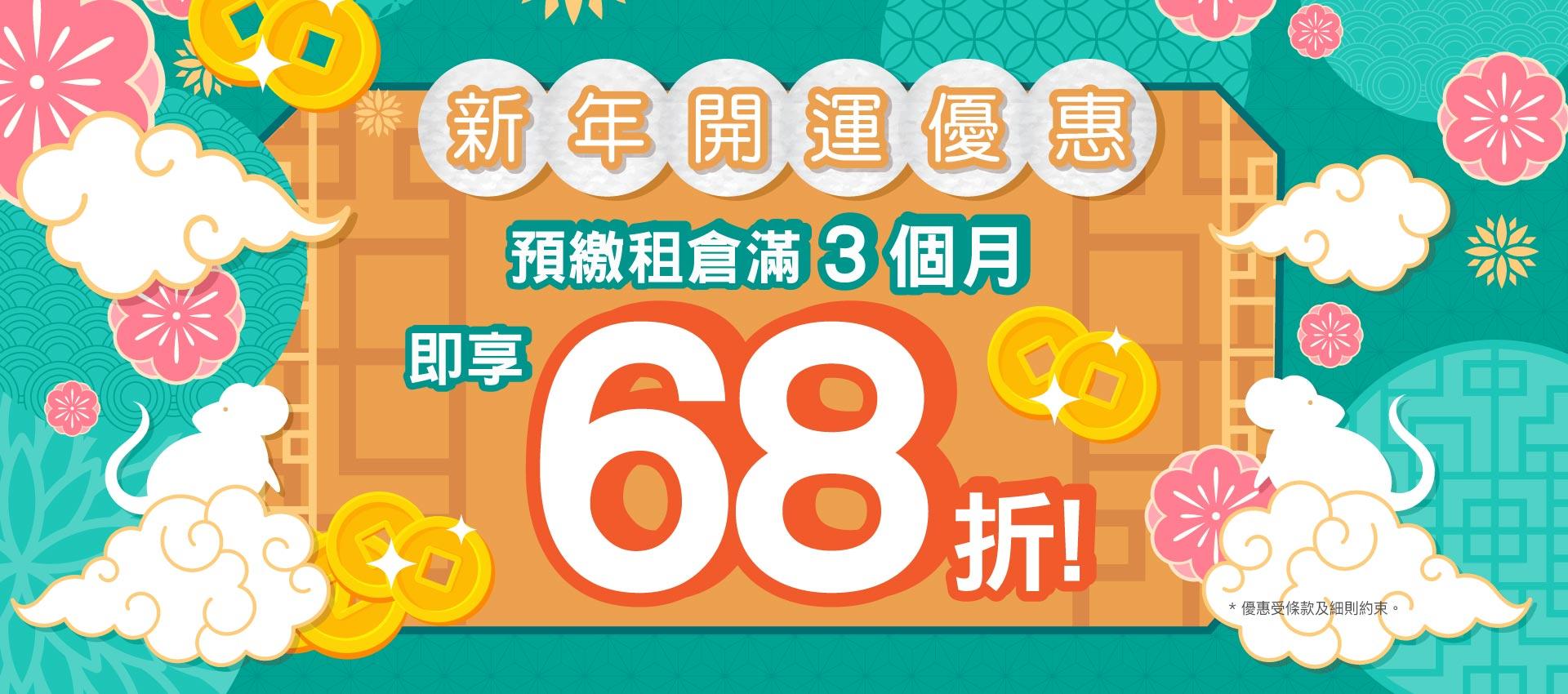 預繳租倉3個月或以上,即可享有68折優惠!