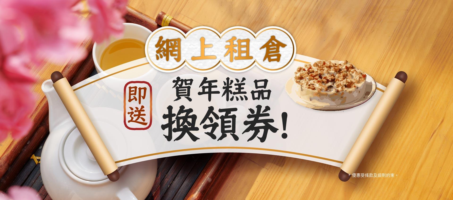 網上租用任何迷你倉,即送賀年糕品換領券乙張!