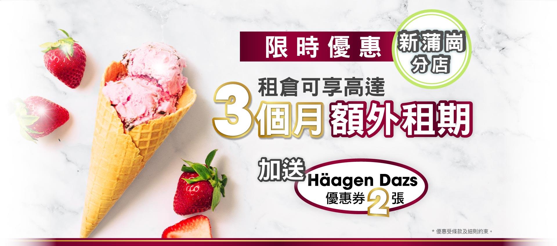 新蒲崗分店限時優惠:租倉可享高達3個月額外租期+Häagen Dazs優惠券2張