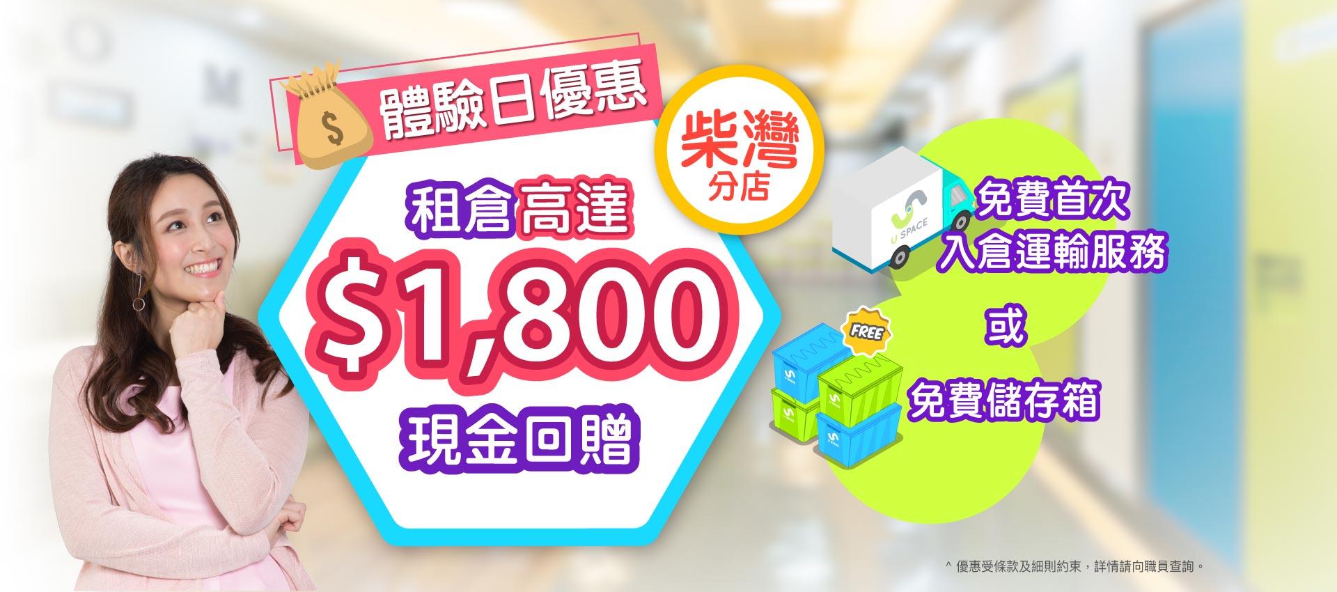 柴灣分店體驗日:高達$1,800現金回贈 再送「入倉免費運輸」或「儲存箱」
